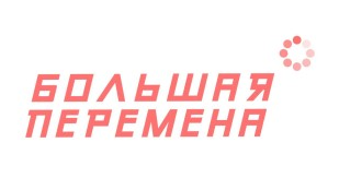 bolshaya-peremena.jpg - 8.92 Kb
