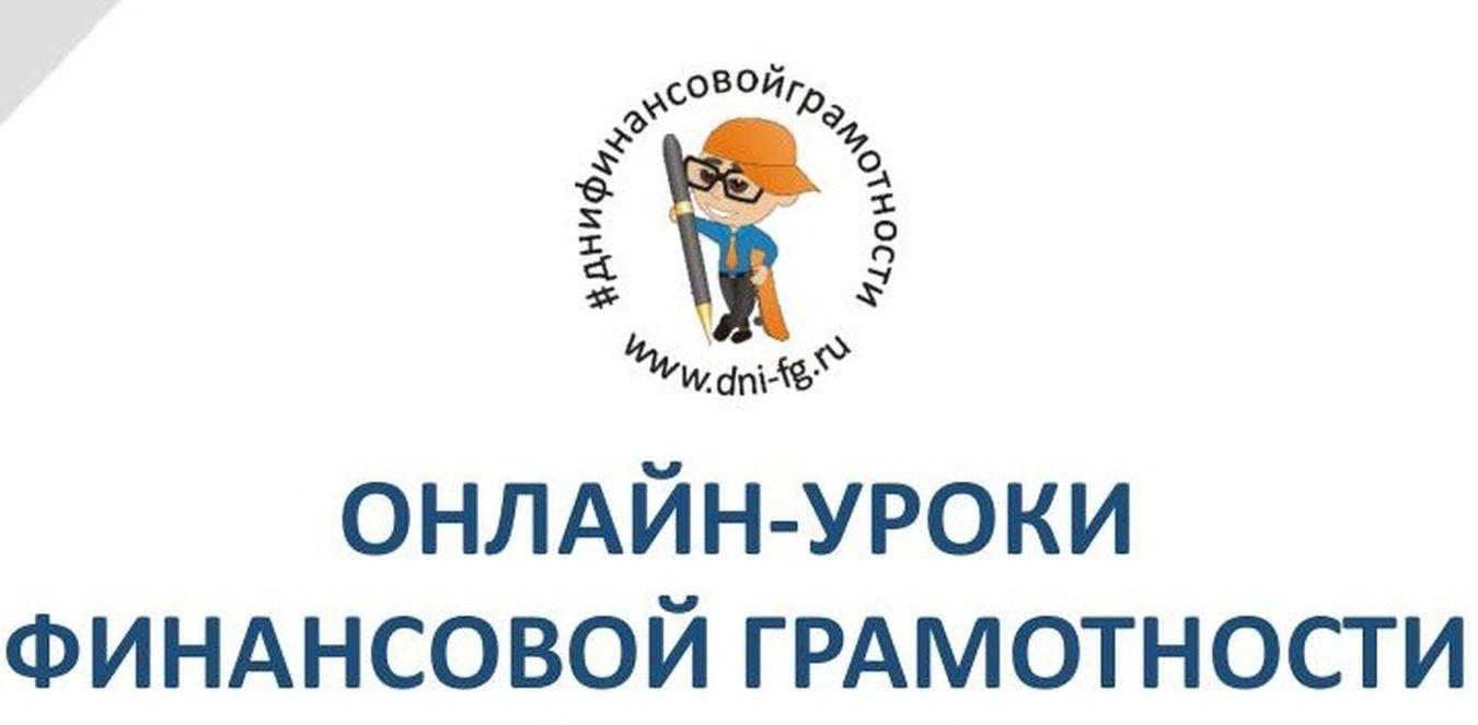 finansovaya_gramotnost_onlayn-uroki.jpg - 62.50 Kb