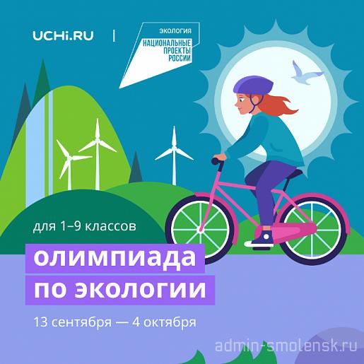 olimp_uchi.ru.png - 259.97 Kb
